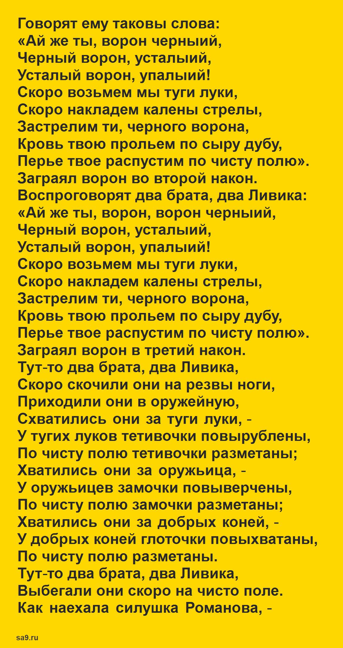 Былина - Князь Роман и братья Ливики