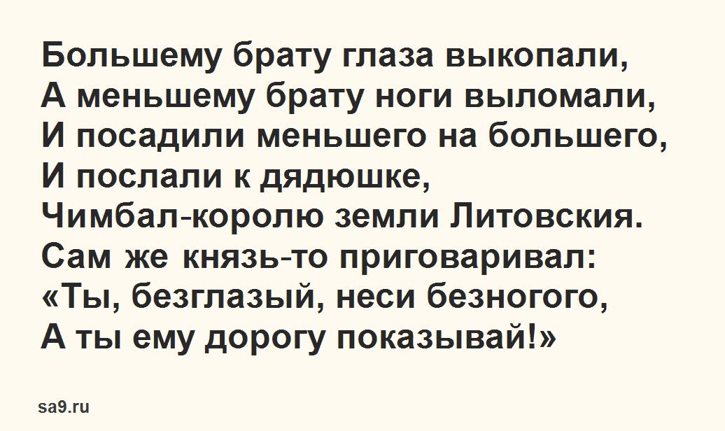 Читаем былину - Князь Роман и братья Ливики, полностью бесплатно