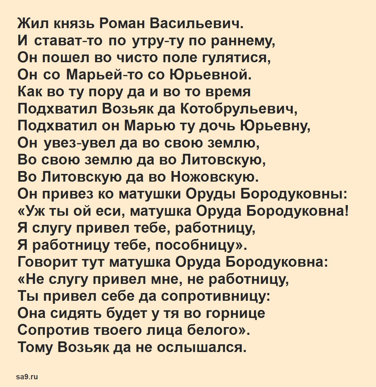 Былина - Князь Роман и Марья Юрьевна