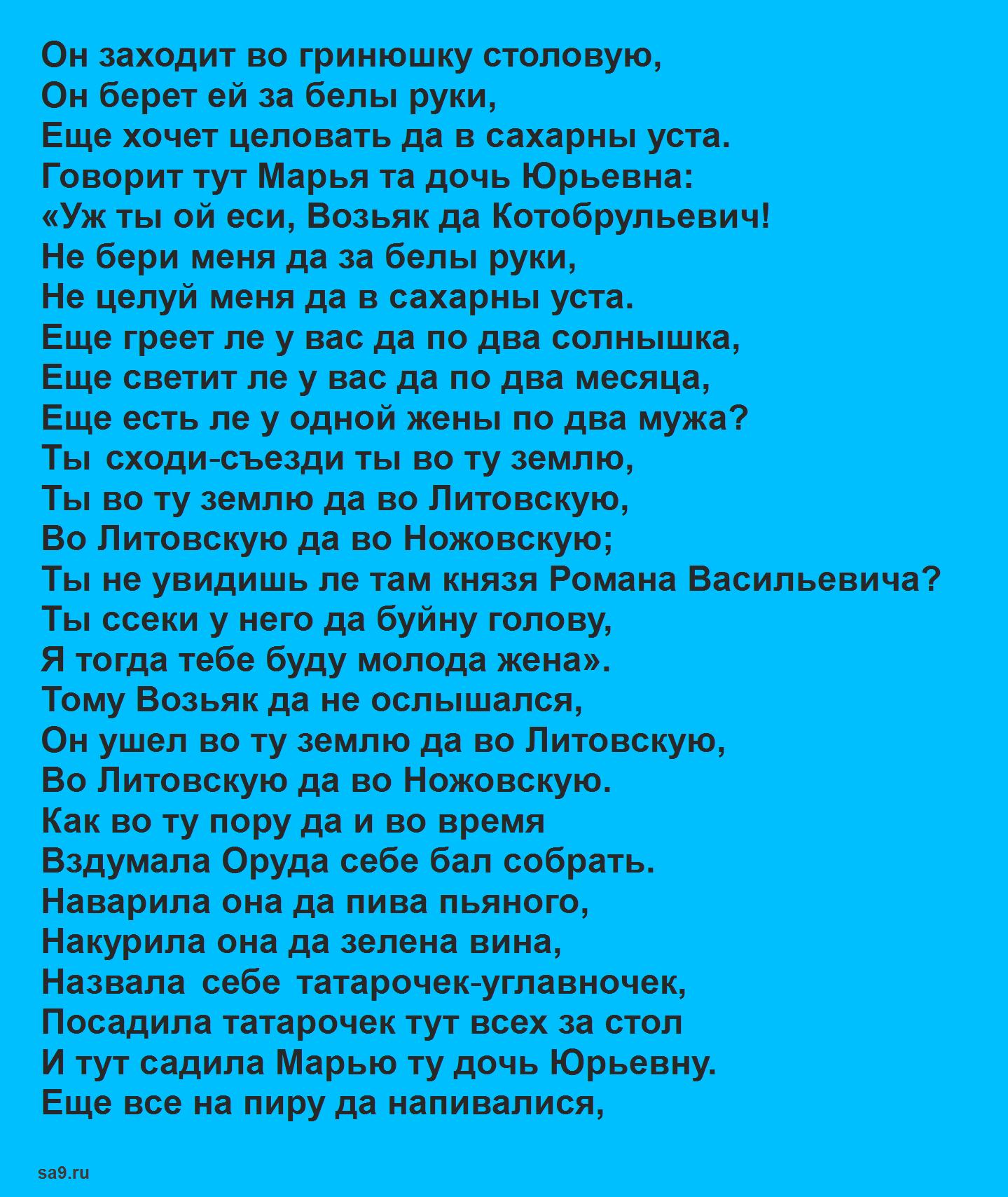 Читать былину - Князь Роман и Марья Юрьевна, полностью бесплатно