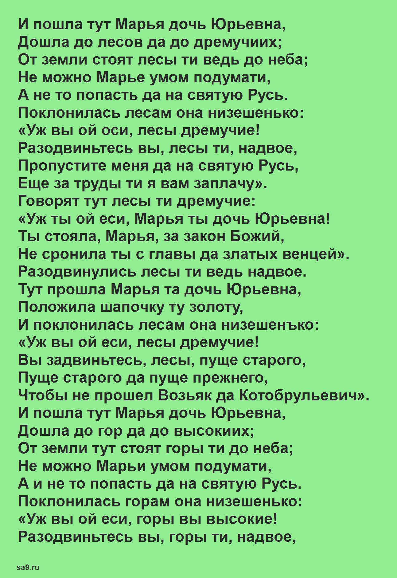 Читать русскую народную былину - Князь Роман и Марья Юрьевна