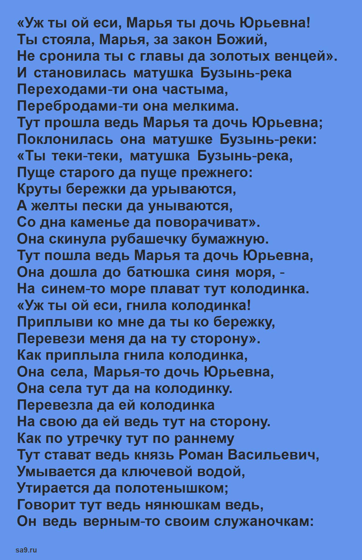 Читать былину - Князь Роман и Марья Юрьевна