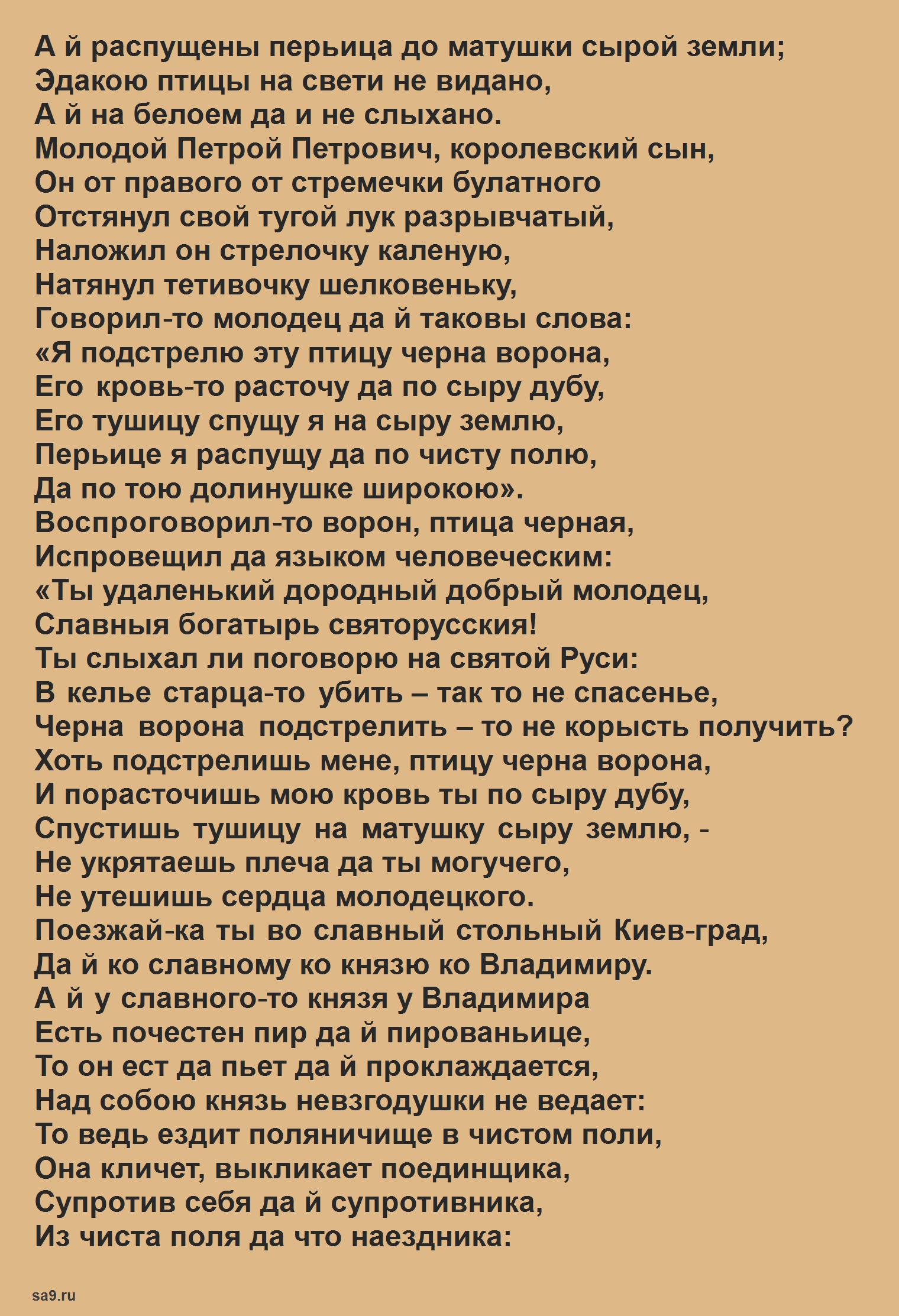 Былина - Королевичи из Крякова