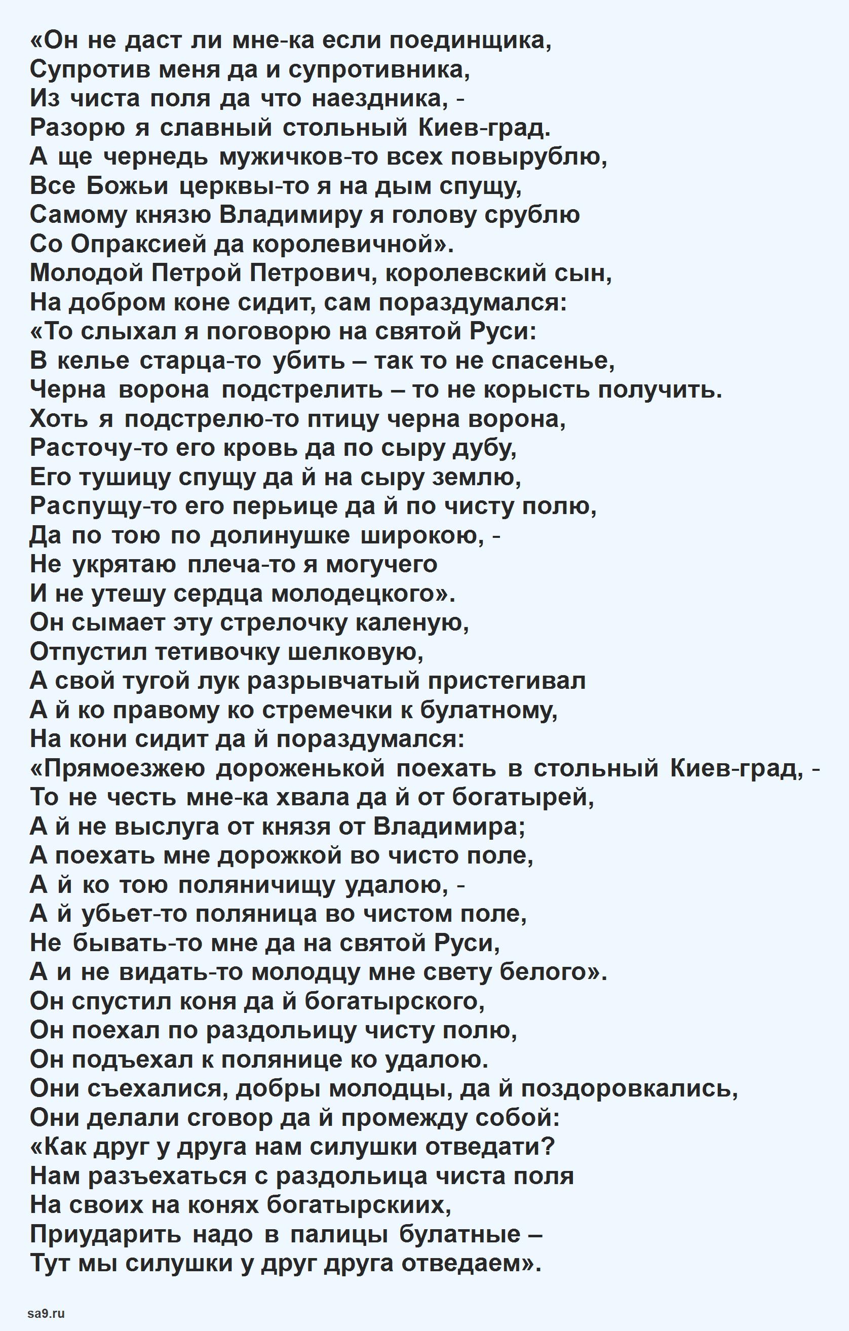 Читать русскую народную былину - Королевичи из Крякова