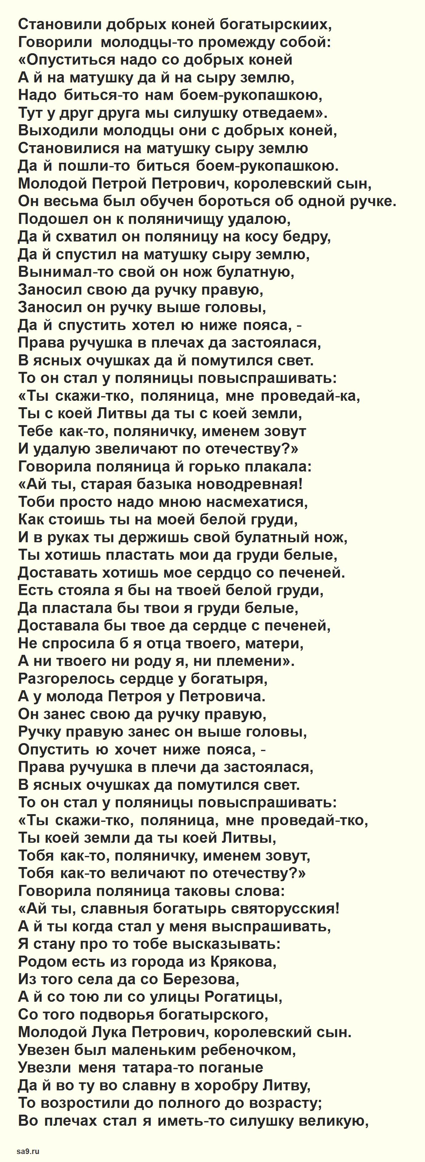 Читать былину - Королевичи из Крякова, полностью