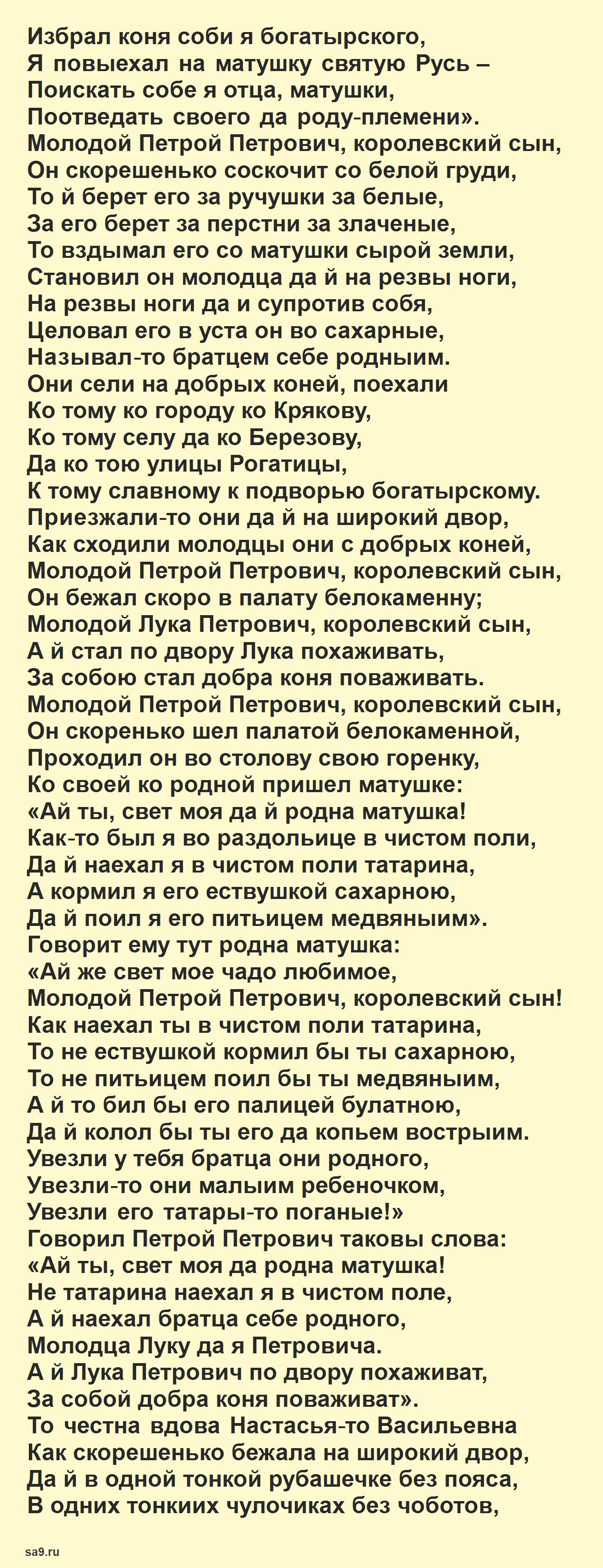 Читать былину - Королевичи из Крякова