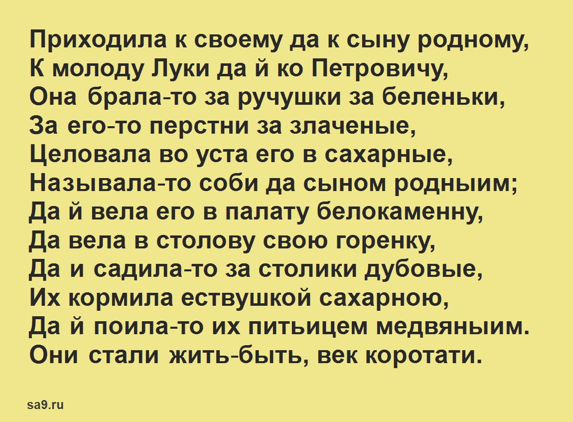 Читать былину - Королевичи из Крякова, полностью бесплатно