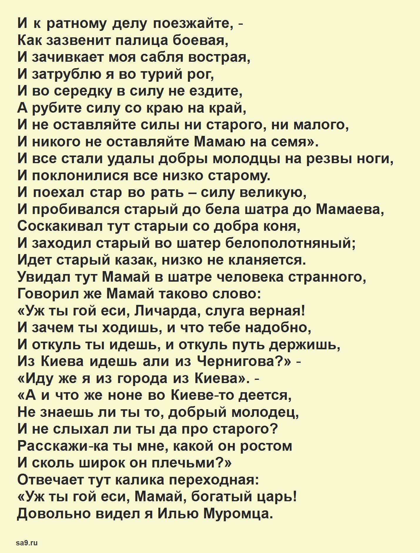 Читать русскую народную былину - Мамаево побоище