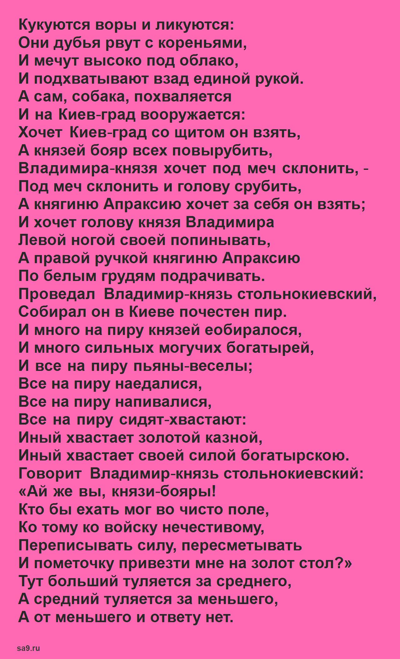 Читать былину - Михайло Данилович