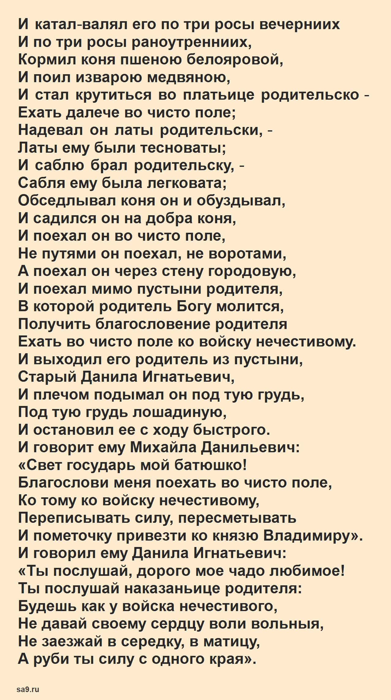 Читать былину - Михайло Данилович, полностью