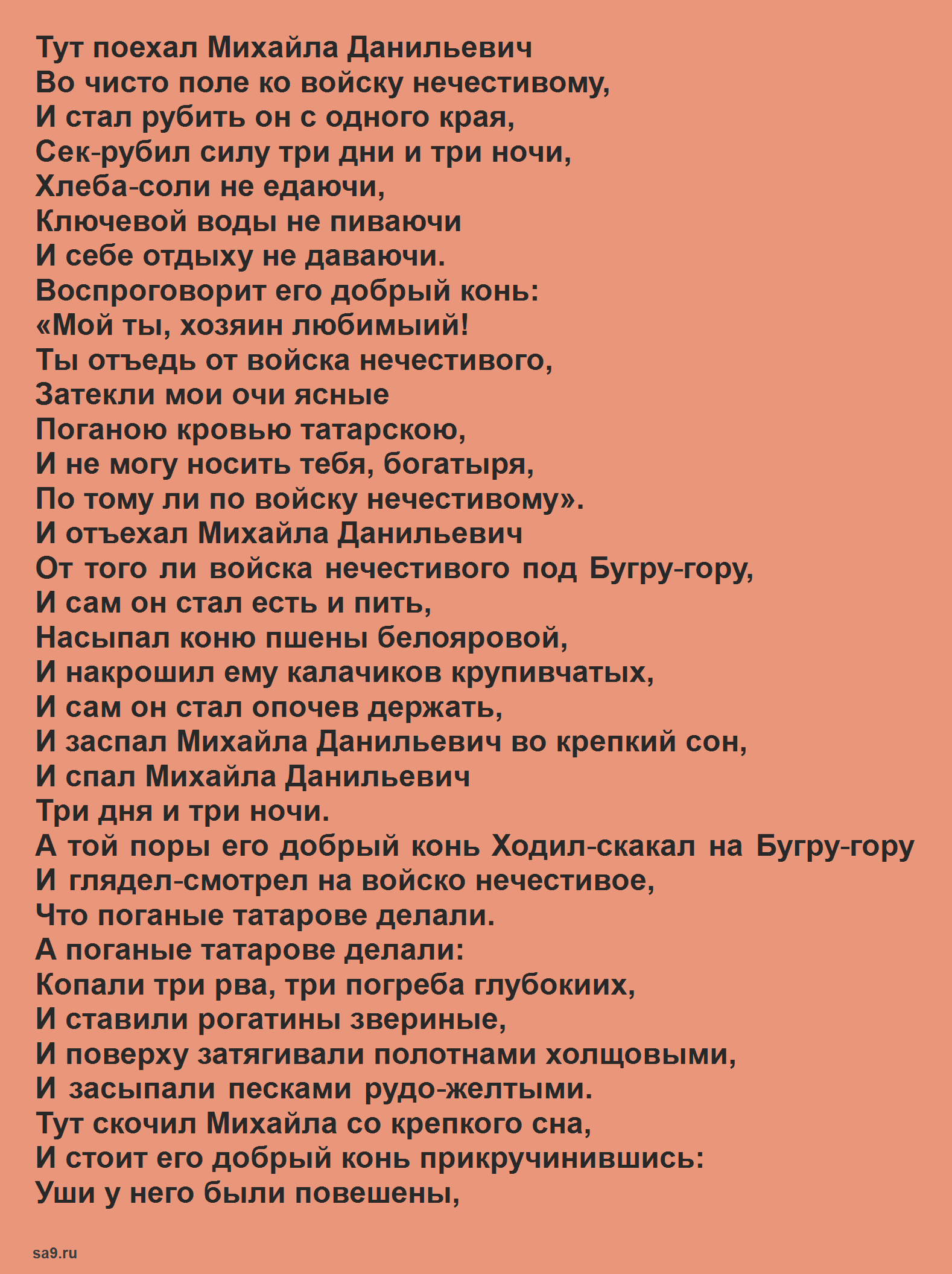 Былина - Михайло Данилович