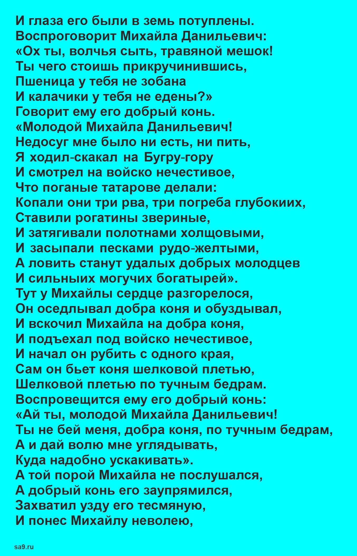 Читать русскую народную былину - Михайло Данилович