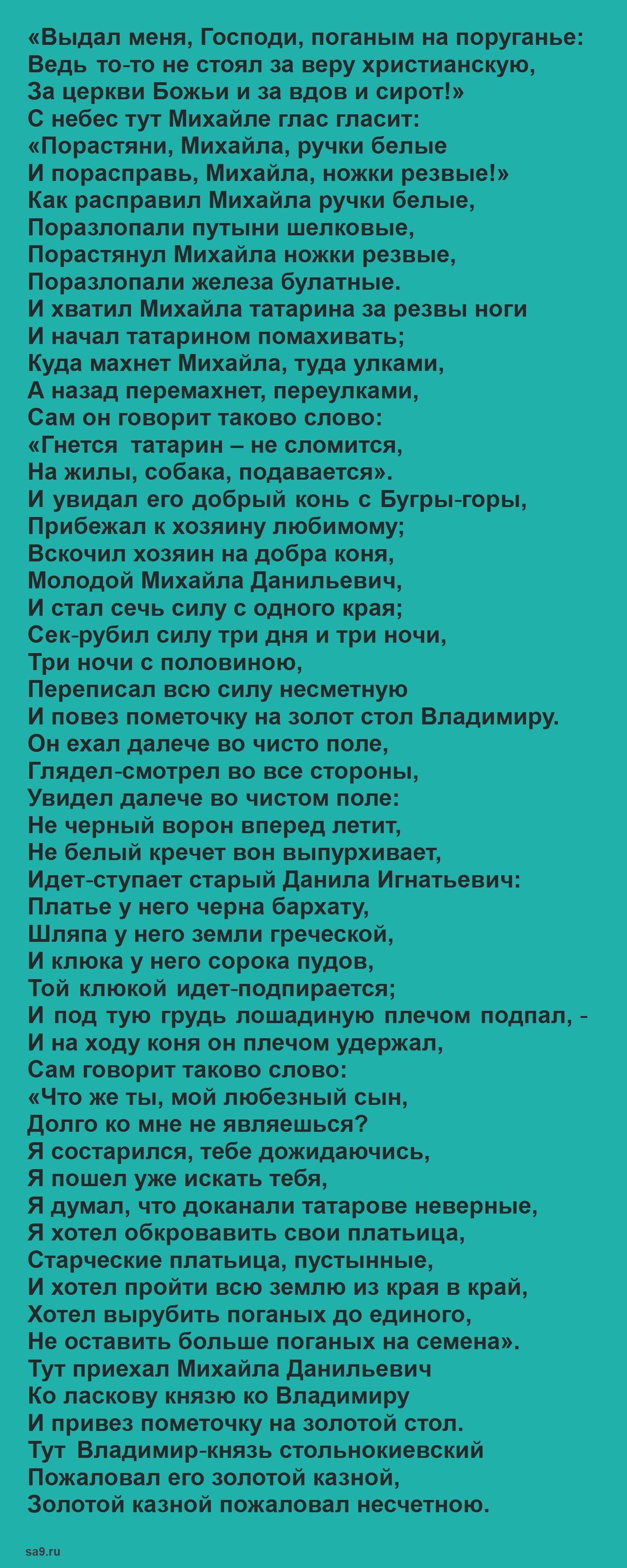 Читать былину - Михайло Данилович, полностью бесплатно
