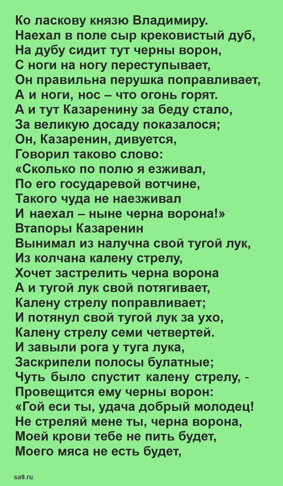 Читать былину - Михайло Казаренин, полностью