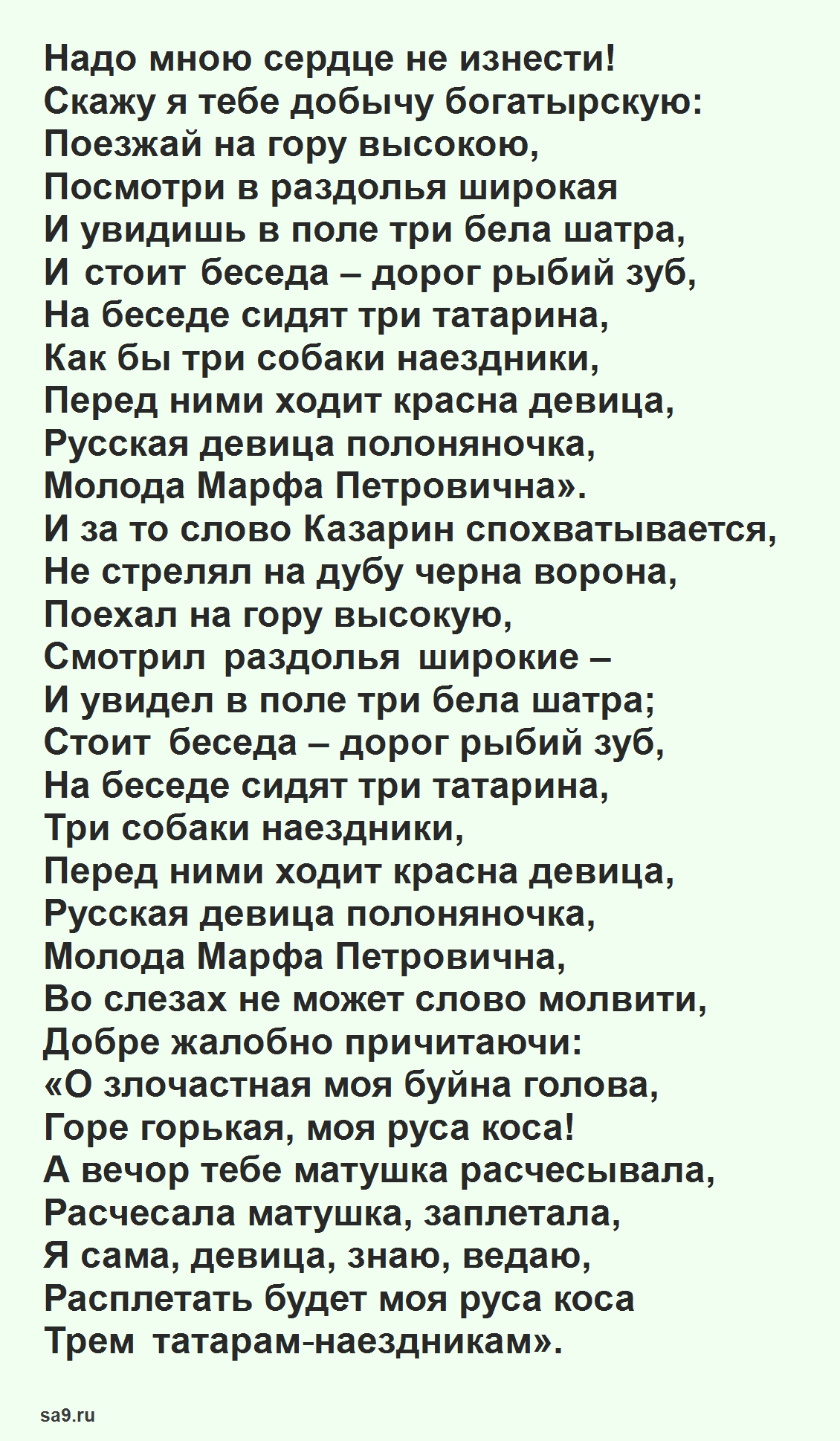 Былина - Михайло Казаренин