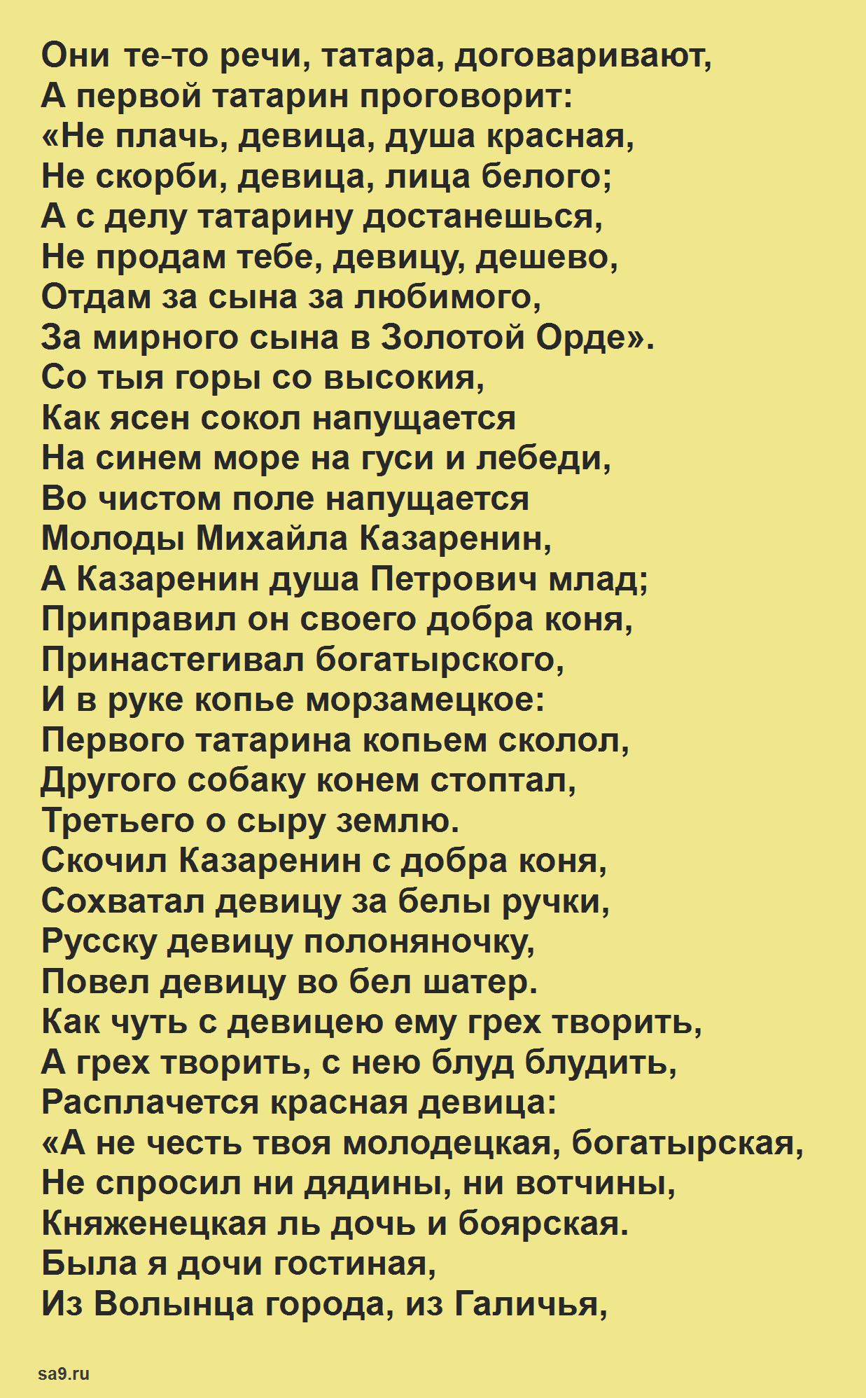 Читать былину - Михайло Казаренин, полностью бесплатно