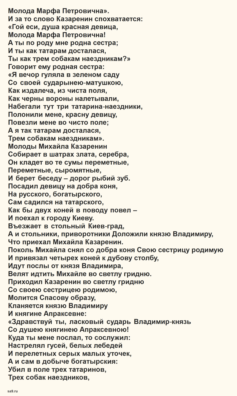 Читать русскую народнуюбылину - Михайло Казаренин