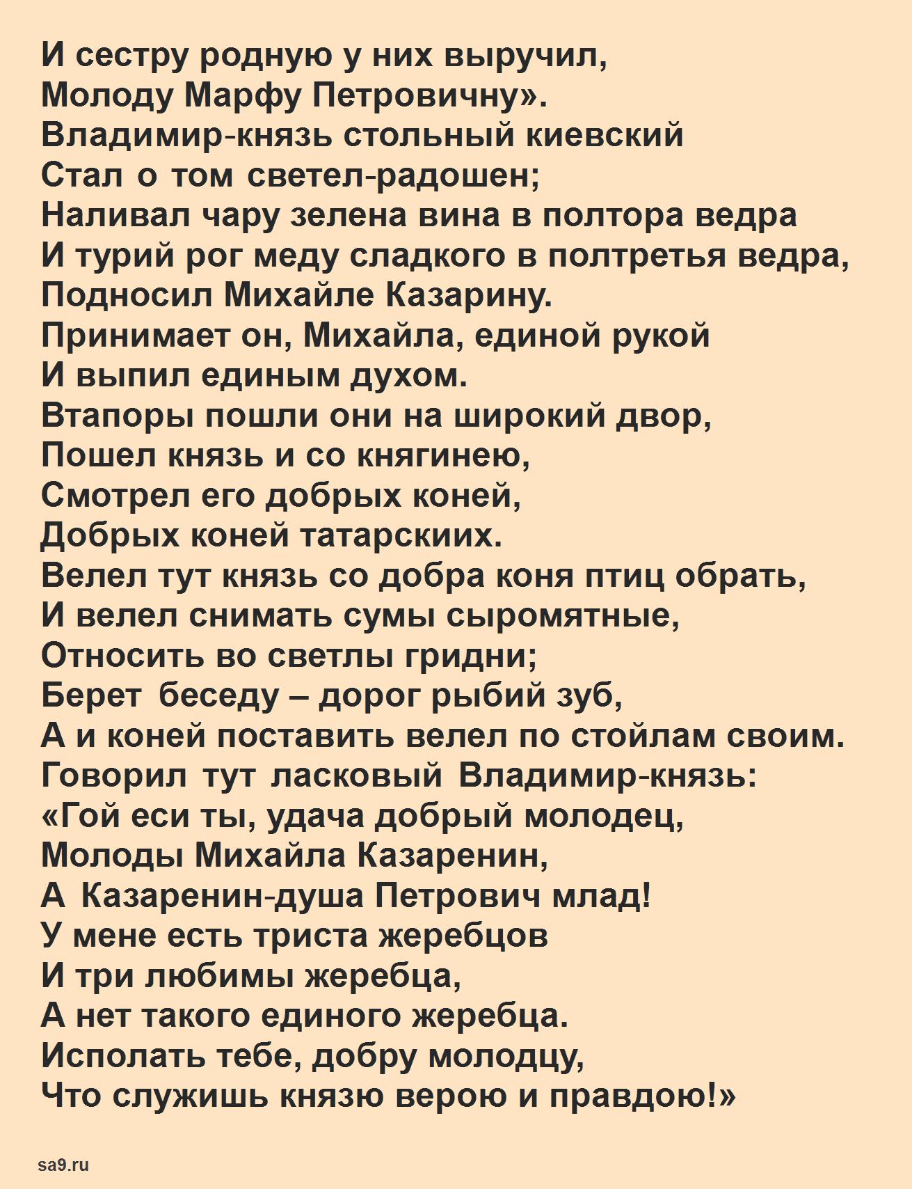 Читать былину - Михайло Казаренин