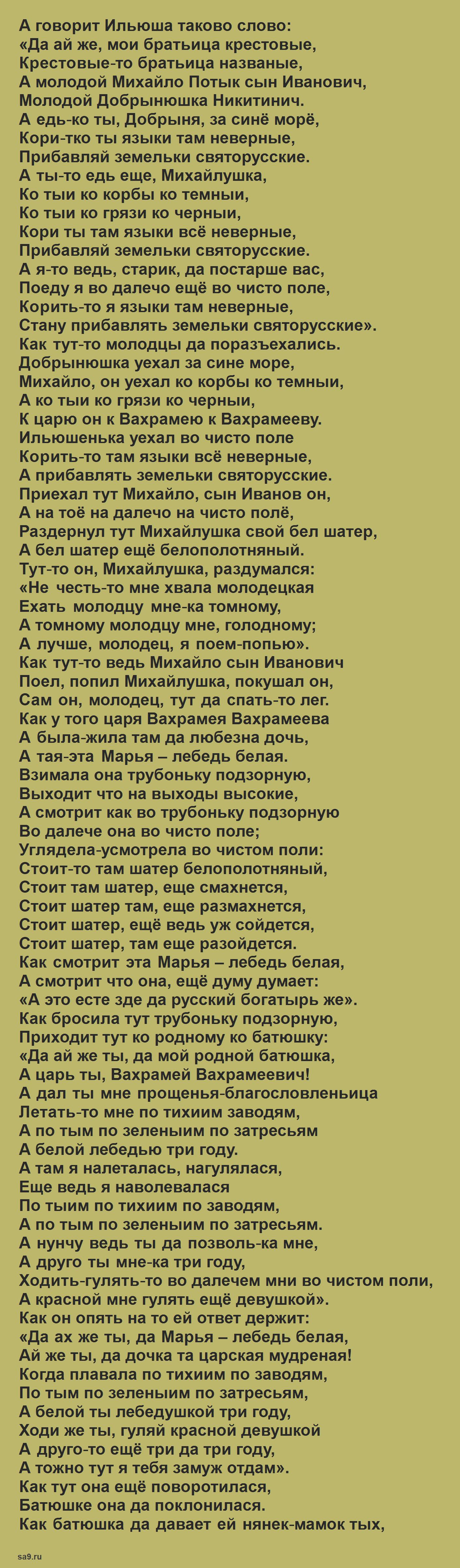 Былина - Михайло Потык