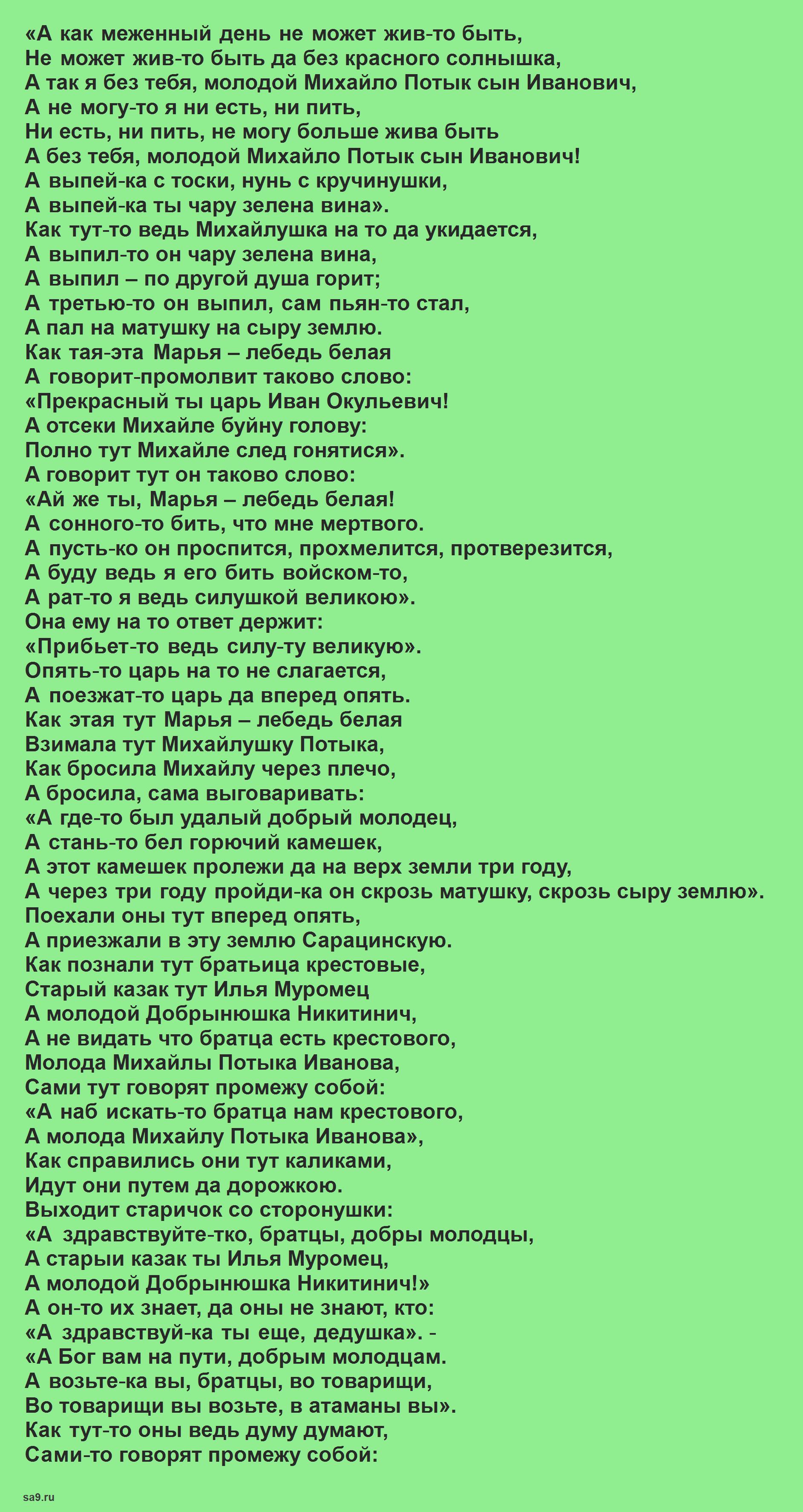 Читать былину - Михайло Потык, полностью бесплатно