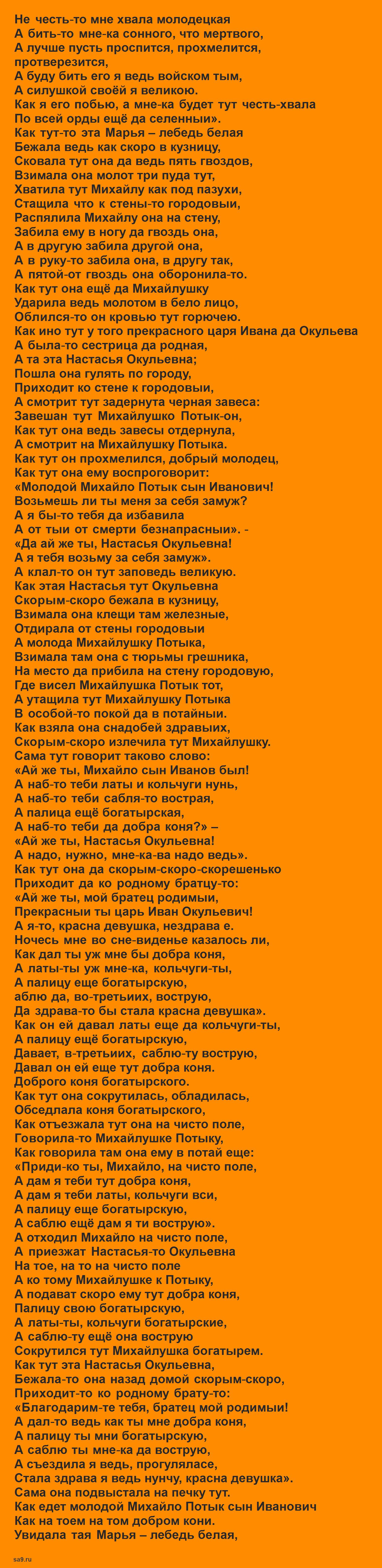 Читать былину - Михайло Потык