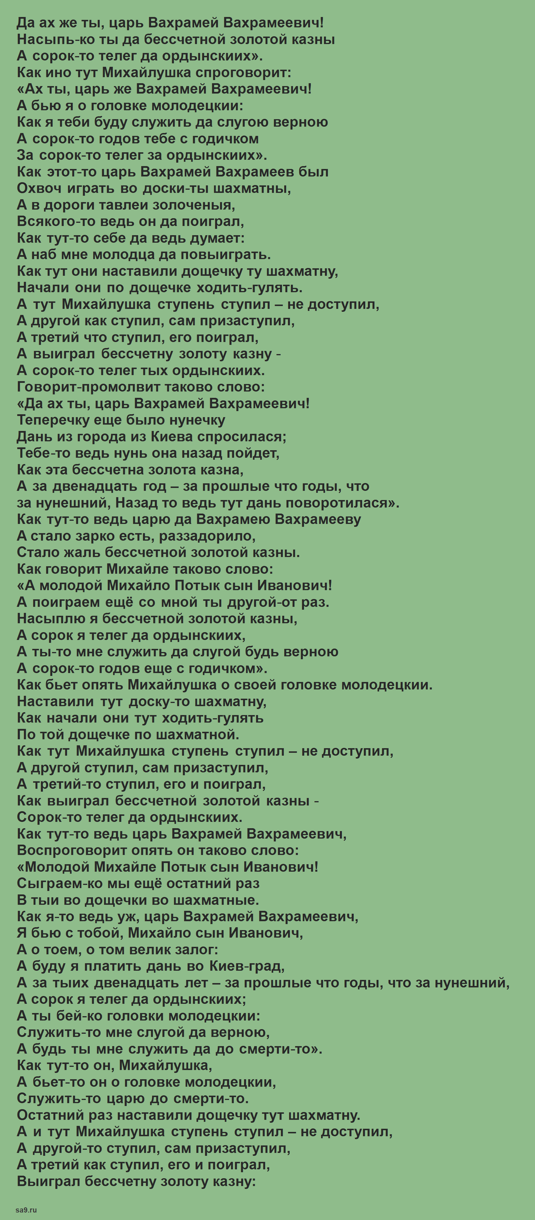 Читаем русскую народную былину - Михайло Потык
