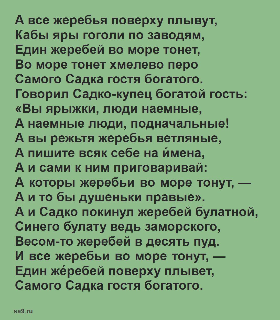 Читать былину - Садков корабль стал на море