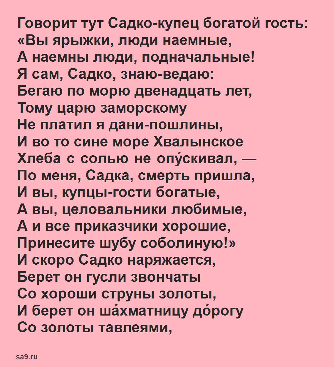 Былина - Садков корабль стал на море