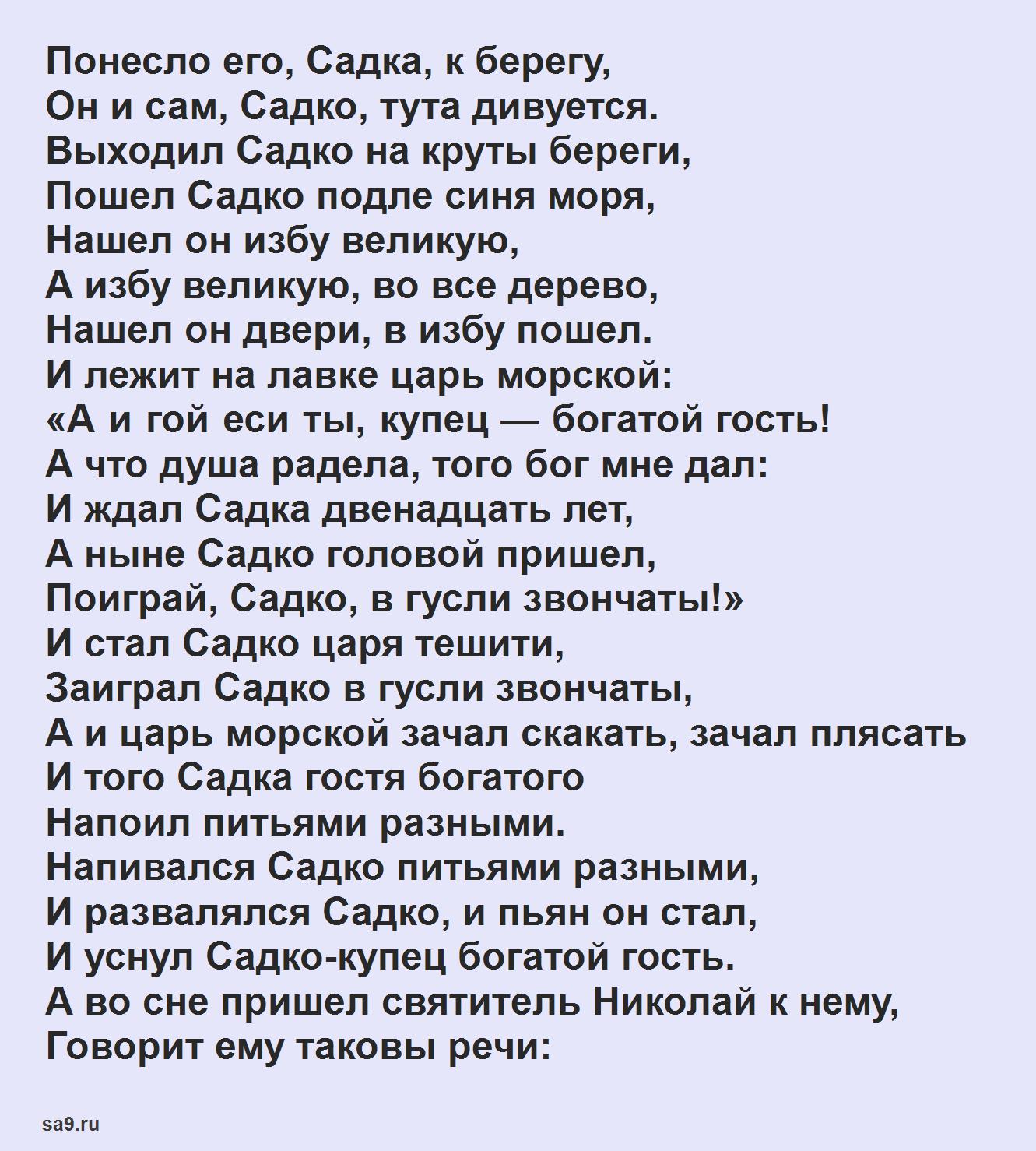 Читать русскую народную былину - Садков корабль стал на море