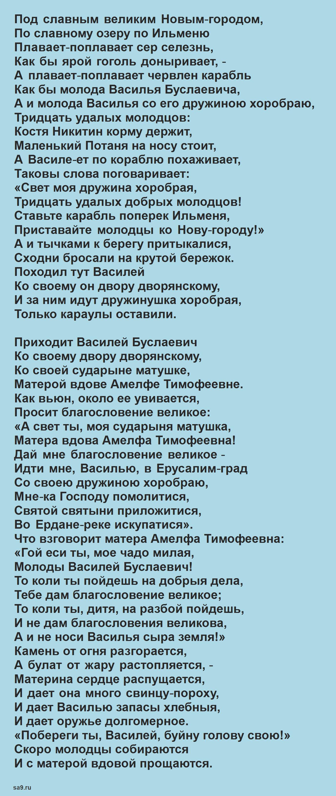Былина - Смерть Василия Буслаева