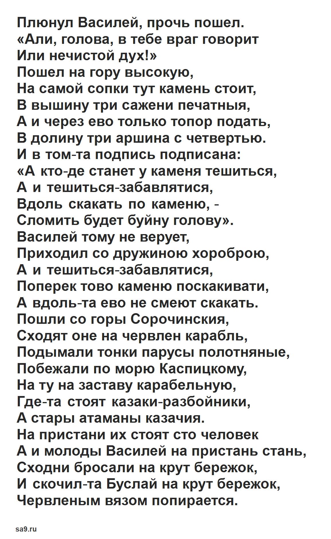 Читать русскую народную былину - Смерть Василия Буслаева