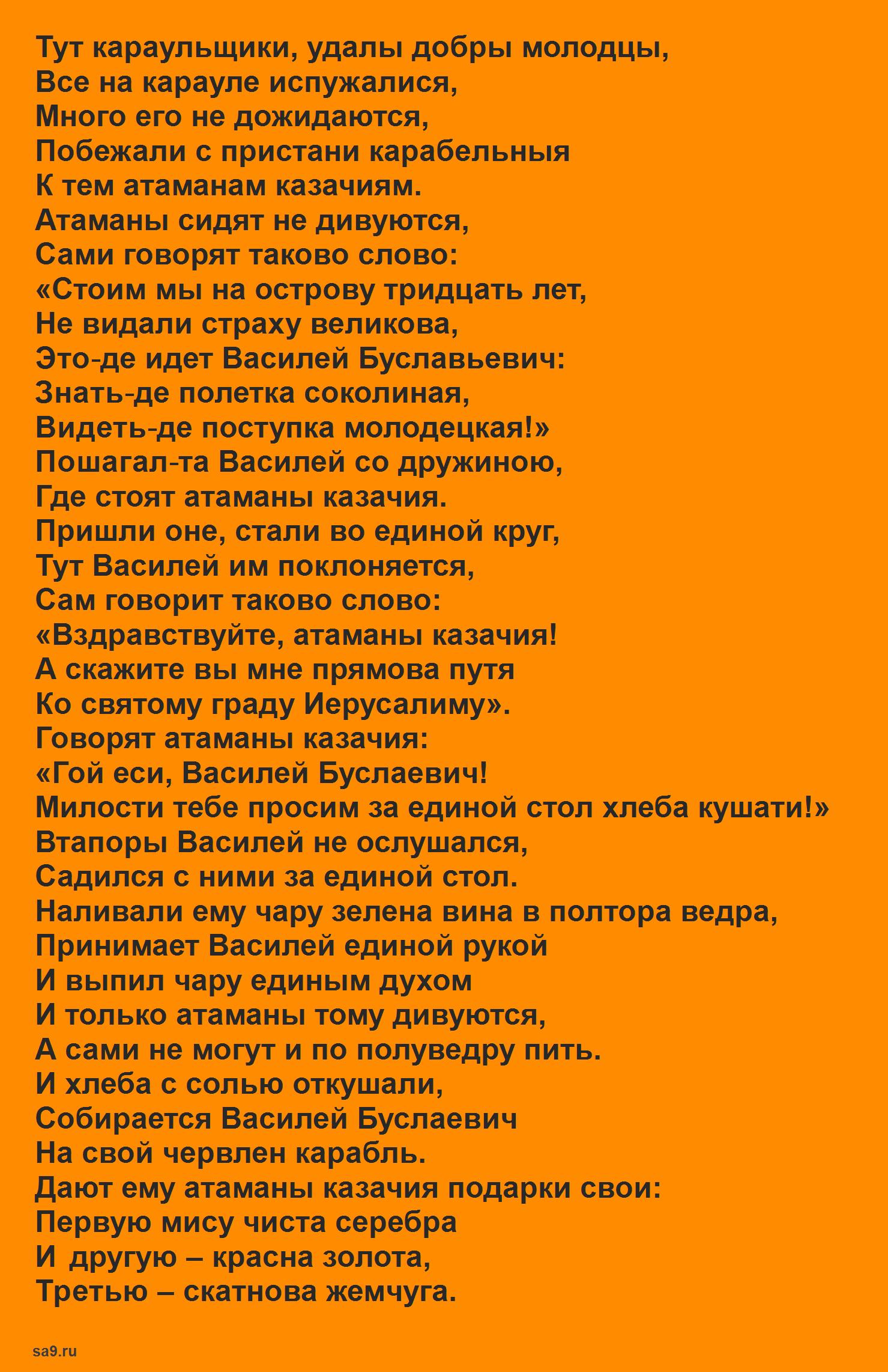 Читать былину - Смерть Василия Буслаева, полностью бесплатно