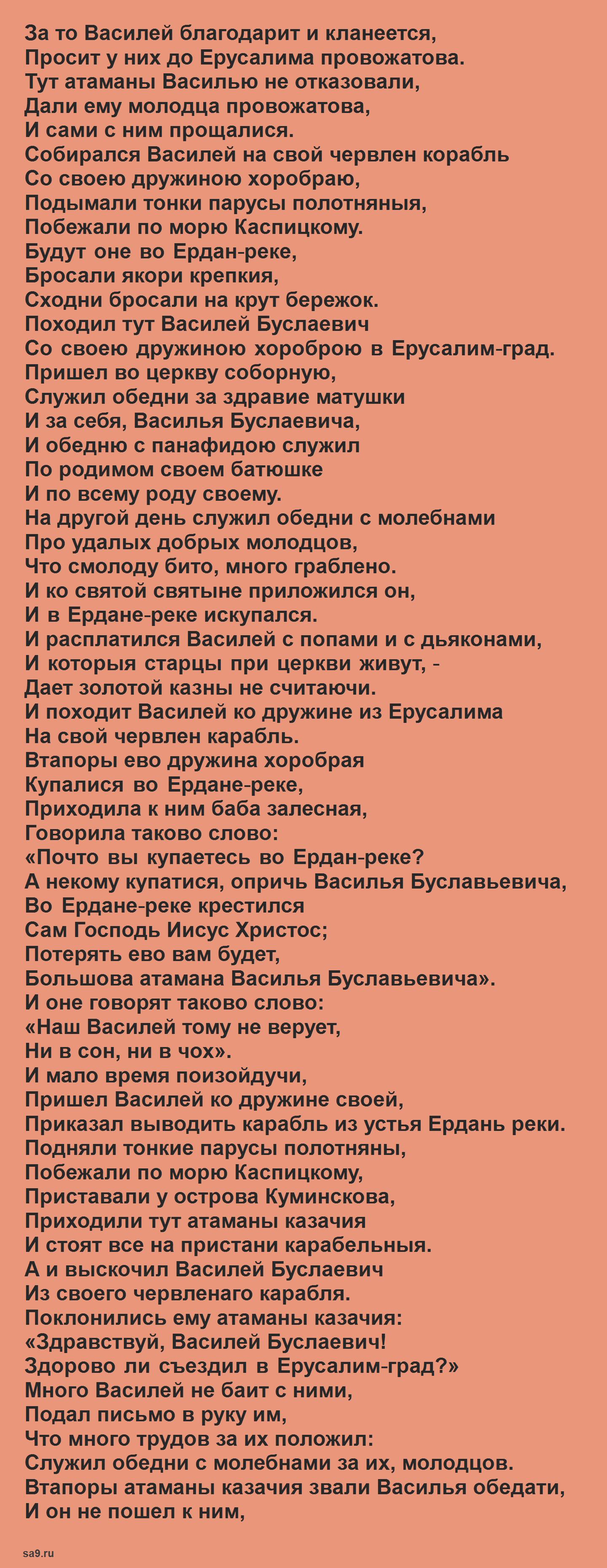 Читать былину - Смерть Василия Буслаева
