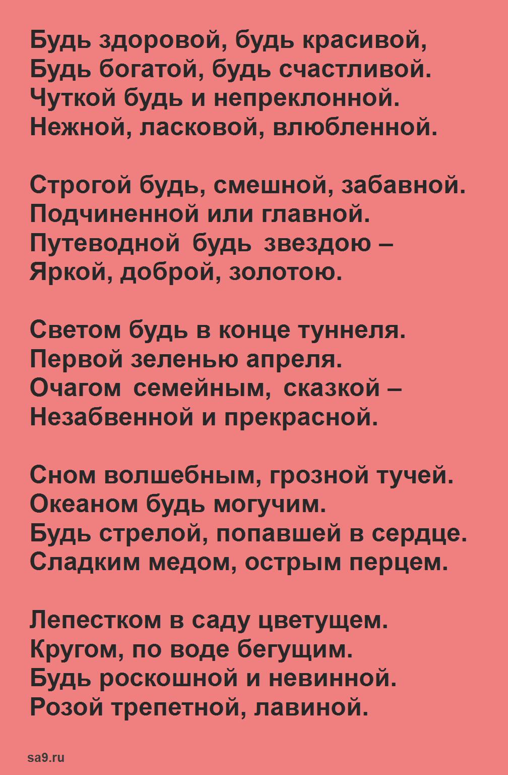 Стихи с днем рождения женщине