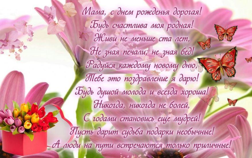 С днем рождения мама, стихи красивые