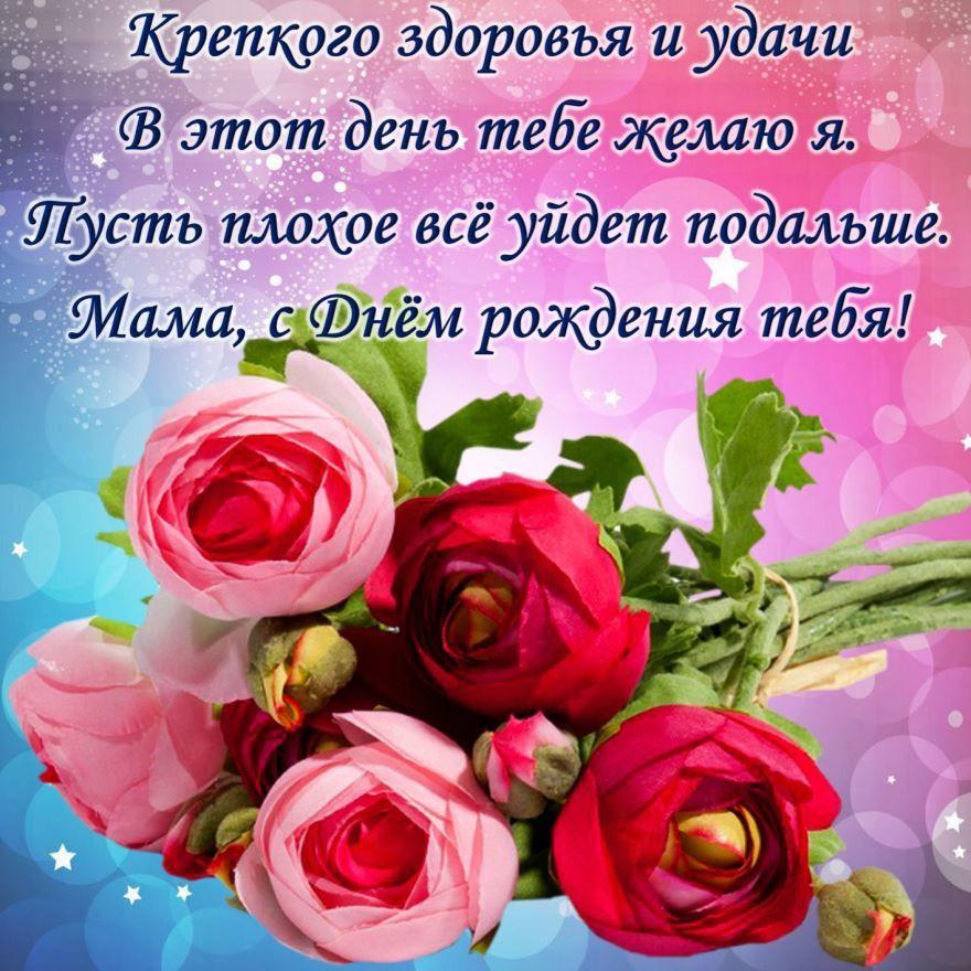 Поздравления с днем рождения маме, красивые стихи