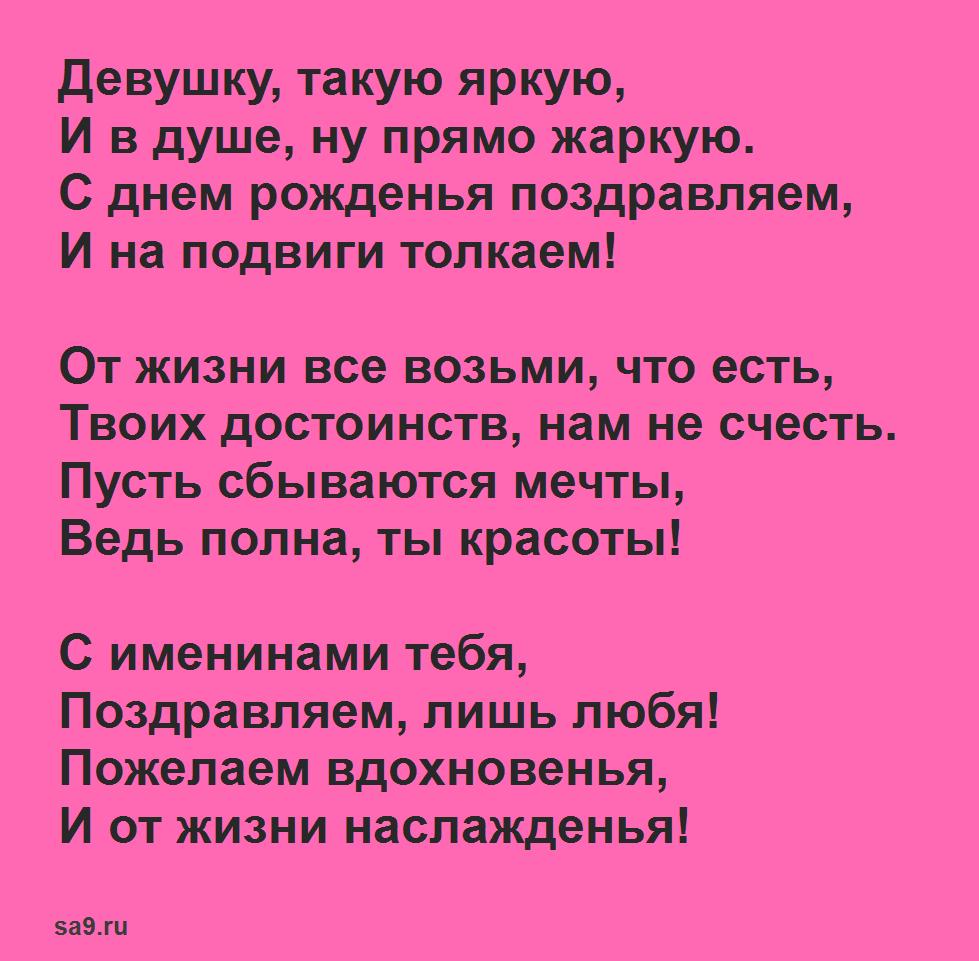 Стих с днем рождения девушке