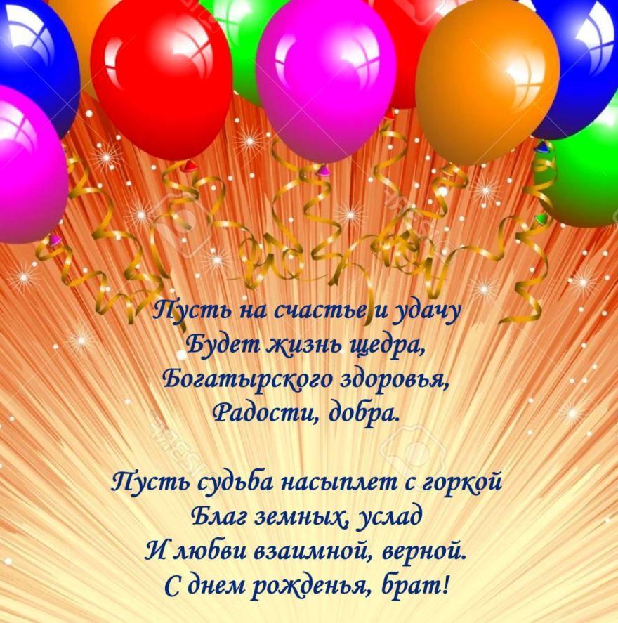 Поздравление с днем рождения, брат