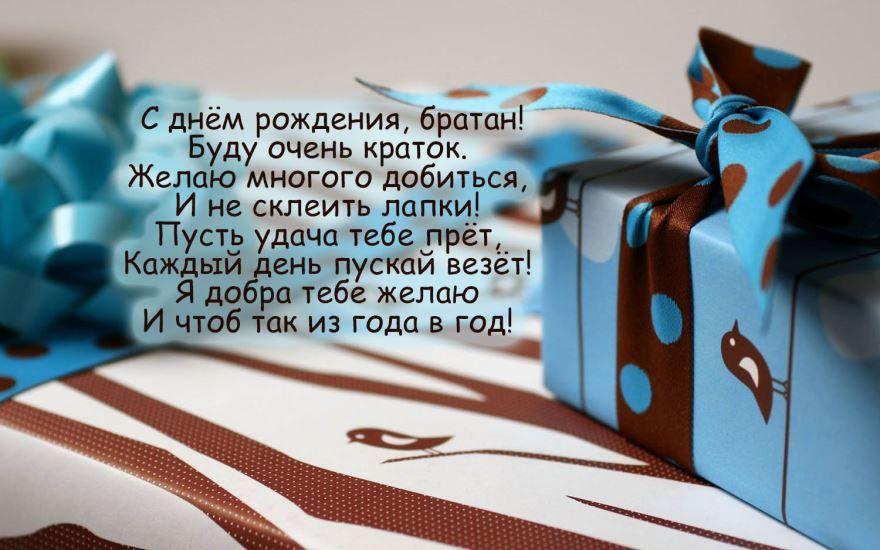 С днем рождения брату от брата, открытка