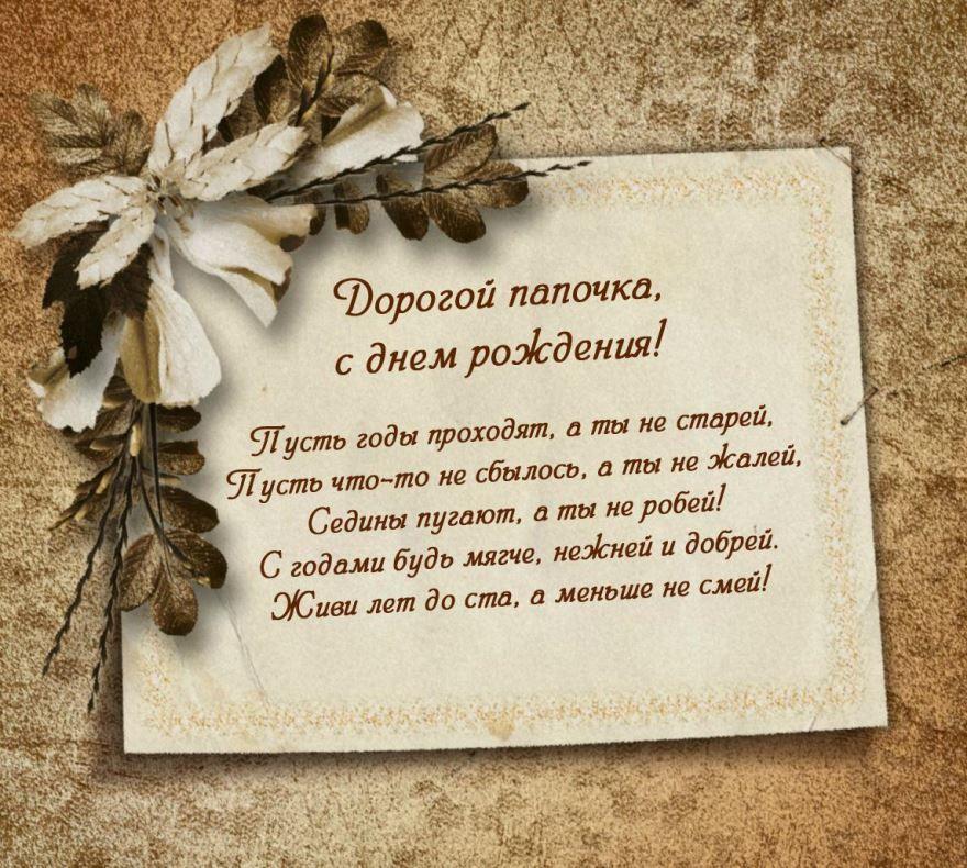 С днем рождения папа, стихи