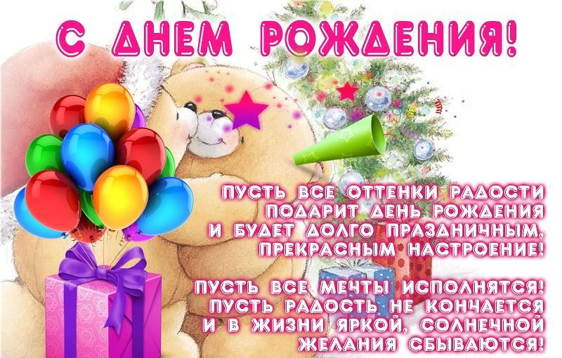 Стихи с днем рождения девочке 5 лет