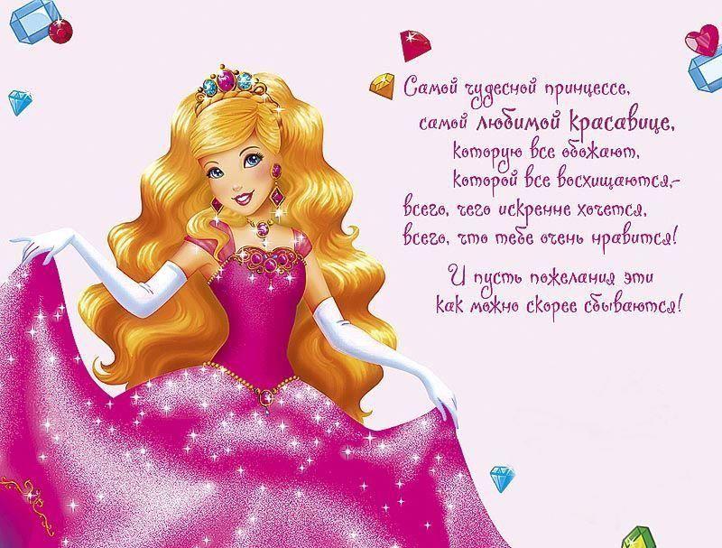С днем рождения девочке стихи красивые короткие