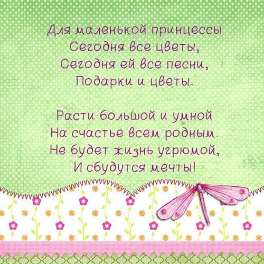 Стих с днем рождения девочке 7 лет