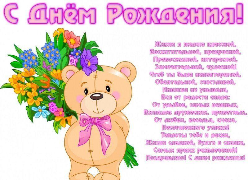 С днем рождения девочке, стихи красивые