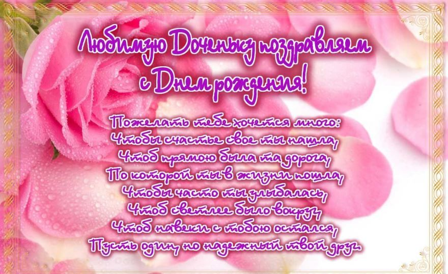 Стих дочке с днем рождения