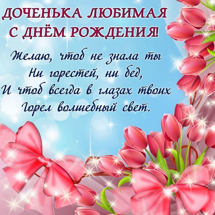 Поздравление дочке с днем рождения, стих