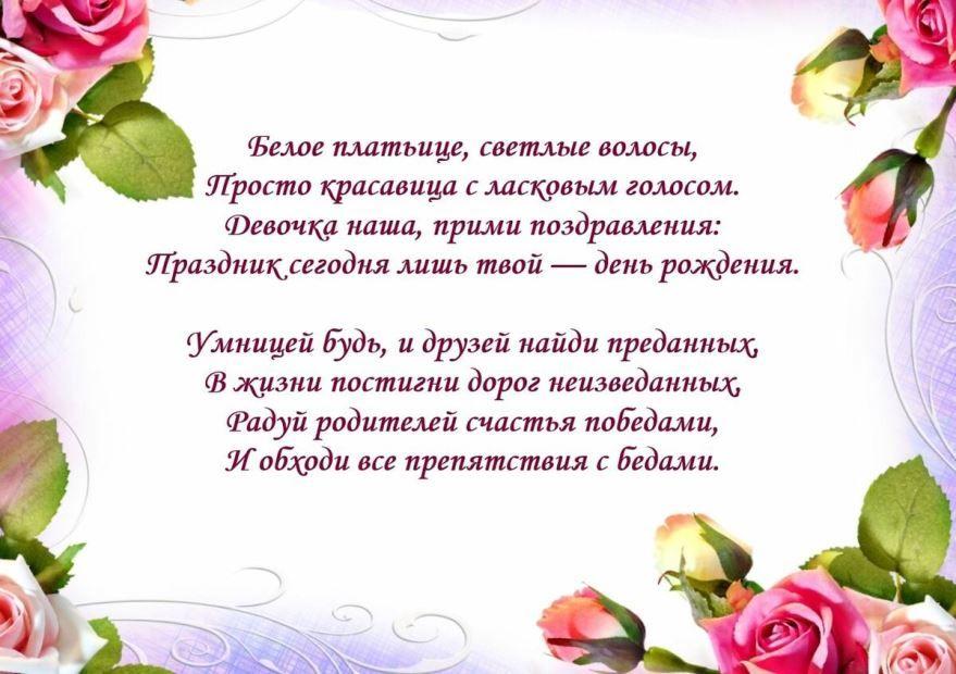 С днем рождения дочка, трогательные стихи