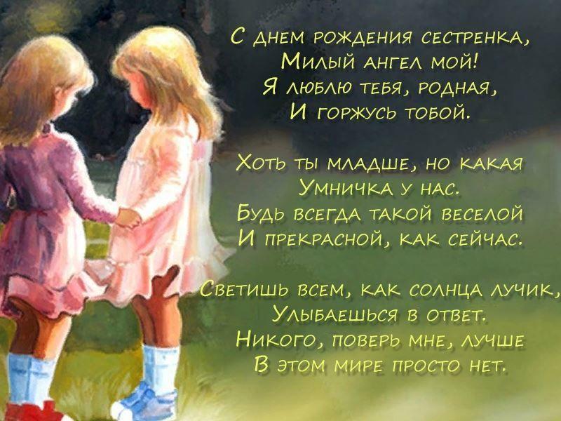 Поздравить сестру с днем рождения, в стихах