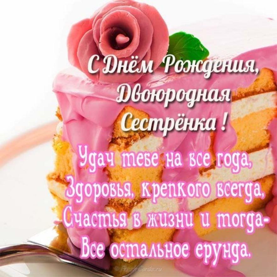 Красивые, короткие стихи с днем рождения двоюродной сестре