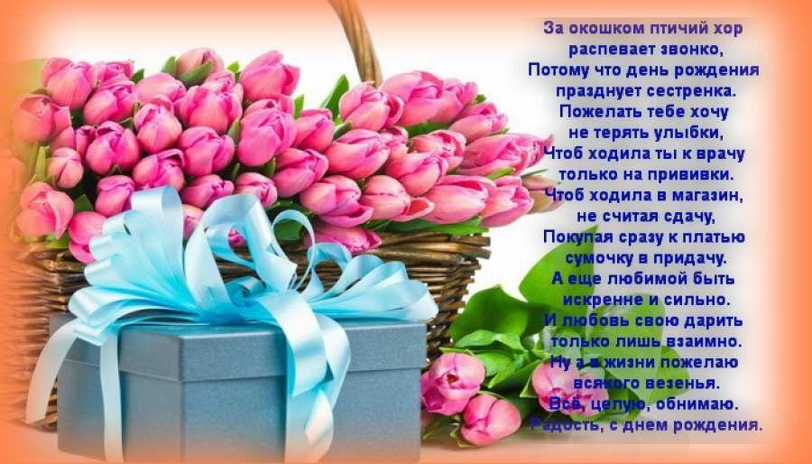 Открытки, с днем рождения сестричка картинки красивые со стихами